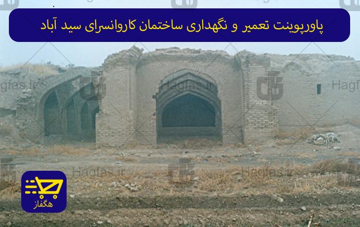 پاورپوینت تعمیر و نگهداری ساختمان کاروانسرای سید آباد
