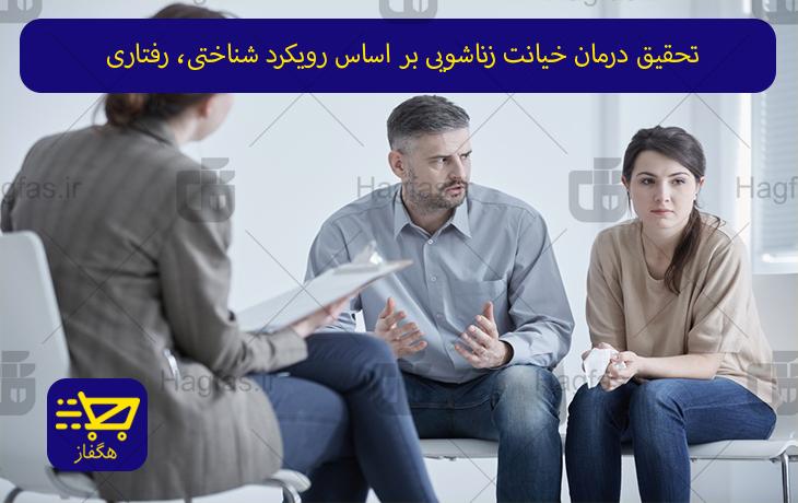تحقیق درمان خیانت زناشویی بر اساس رویکرد شناختی، رفتاری