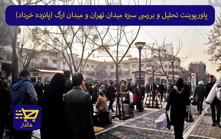 پاورپوینت تحلیل و بررسی سبزه میدان تهران و میدان ارگ (پانزده خرداد)