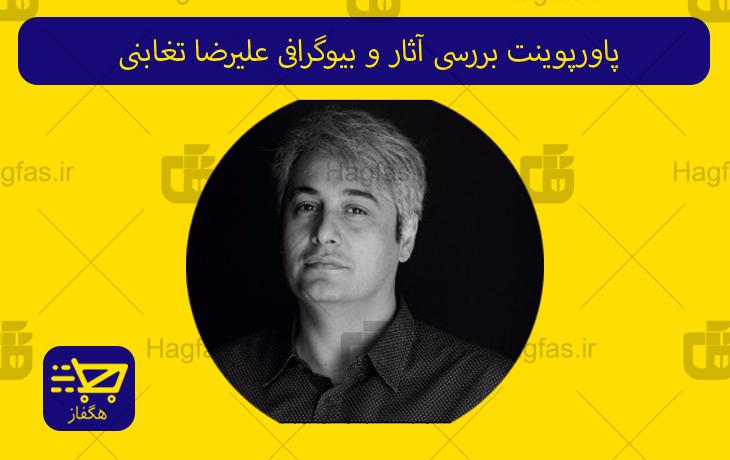 پاورپوینت بررسی آثار و بیوگرافی علیرضا تغابنی