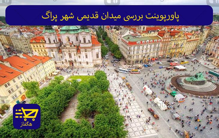 پاورپوینت بررسی میدان قدیمی شهر پراگ