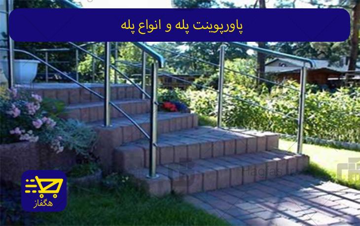 پاورپوینت تحلیل و بررسی پله و انواع پله