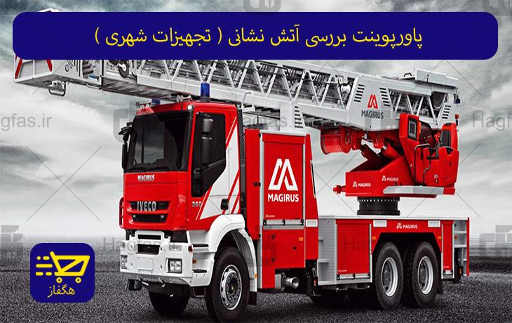 پاورپوینت بررسی آتش نشانی ( تجهیزات شهری )