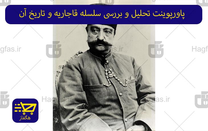 پاورپوینت تحلیل و بررسی سلسله قاجاریه و تاریخ آن