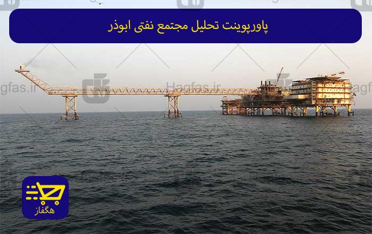 پاورپوینت تحلیل و بررسی مجتمع نفتی ابوذر