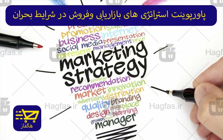 پاورپوینت استراتژی های بازاریابی و فروش در شرایط بحران