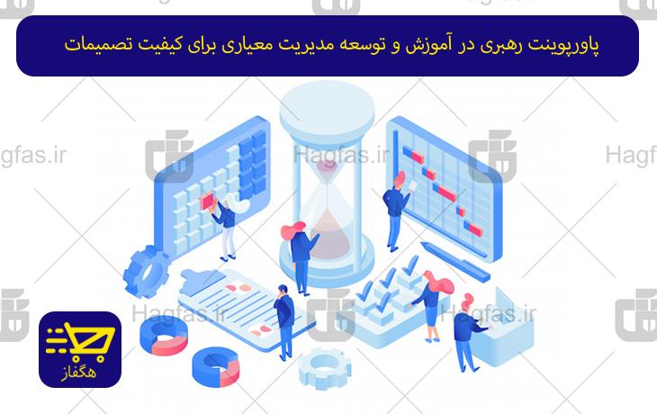 پاورپوینت رهبری در آموزش و توسعه مدیریت معیاری برای کیفیت تصمیمات
