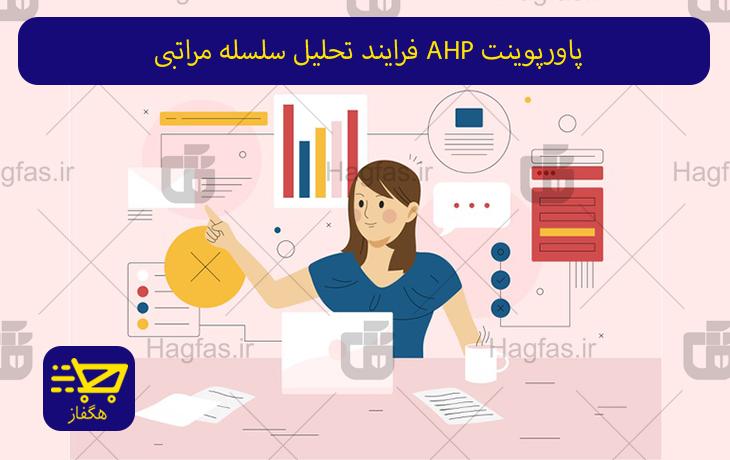 پاورپوینت AHP فرایند تحلیل سلسله مراتبی