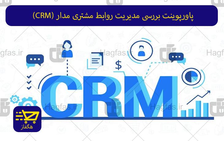 پاورپوینت بررسی مديريت روابط مشتری مدار (CRM)