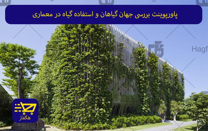 پاورپوینت بررسی جهان گیاهان و استفاده گیاه در معماری