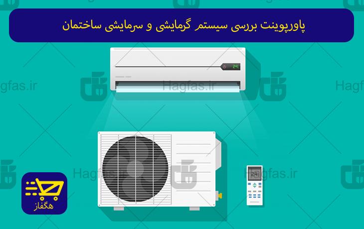 پاورپوینت بررسی سیستم گرمایشی و سرمایشی ساختمان