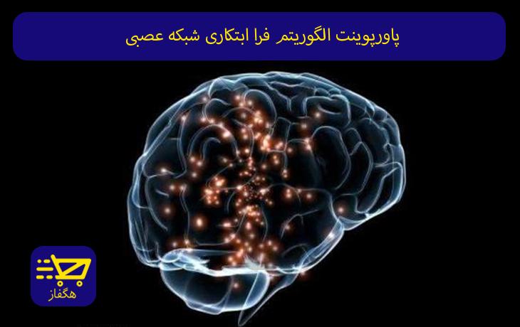 پاورپوینت الگوریتم فرا ابتکاری شبکه عصبی