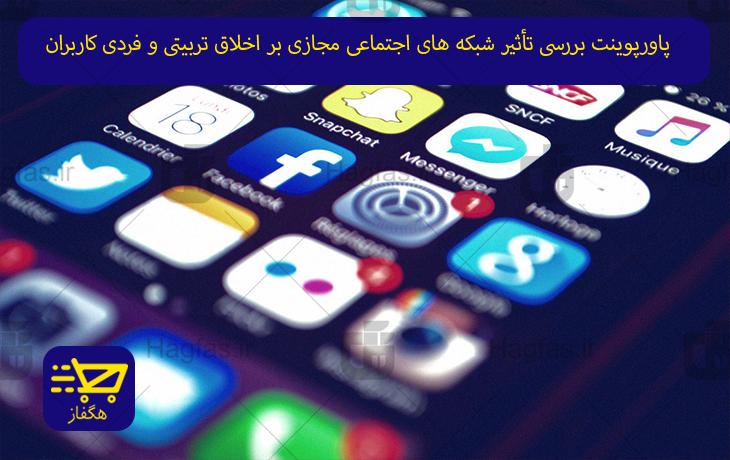 پاورپوینت بررسی تأثیر شبکه های اجتماعی مجازی بر اخلاق تربیتی و فردی کاربران