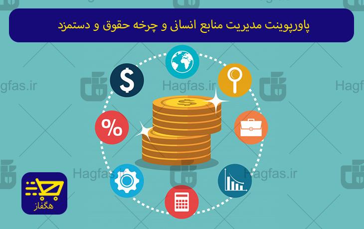 پاورپوینت مدیریت منابع انسانی و چرخه حقوق و دستمزد