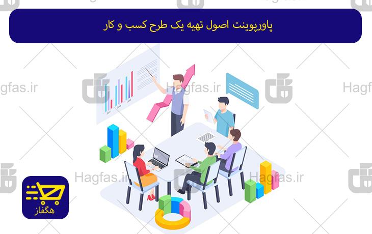 پاورپوینت اصول تهیه یک طرح کسب و کار