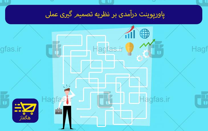 پاورپوینت درآمدی بر نظریه تصمیم گیری عملی