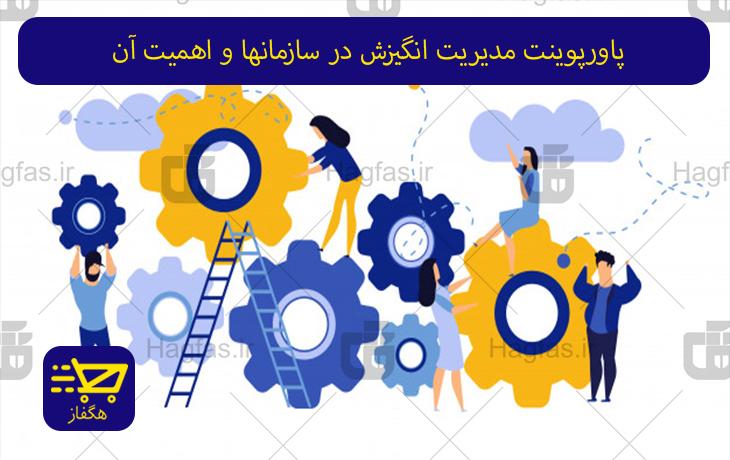 پاورپوینت مدیریت انگیزش در سازمانها و اهمیت آن