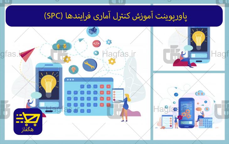 پاورپوینت آموزش کنترل آماری فرایندها (SPC)