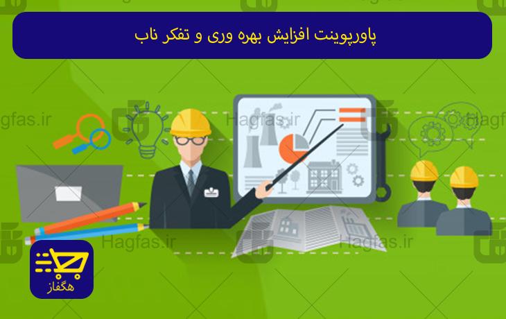 پاورپوینت مدیریت تولید وعملیات (مطالعه کار)