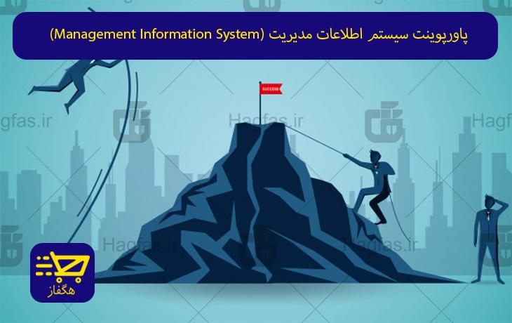 پاورپوینت سیستم اطلاعات مدیریت (Management Information System)
