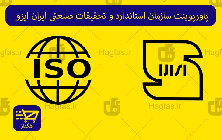 پاورپوینت سازمان استاندارد و تحقیقات صنعتی ایران ایزو