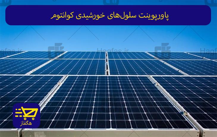 پاورپوینت سلولهای خورشیدی کوانتوم