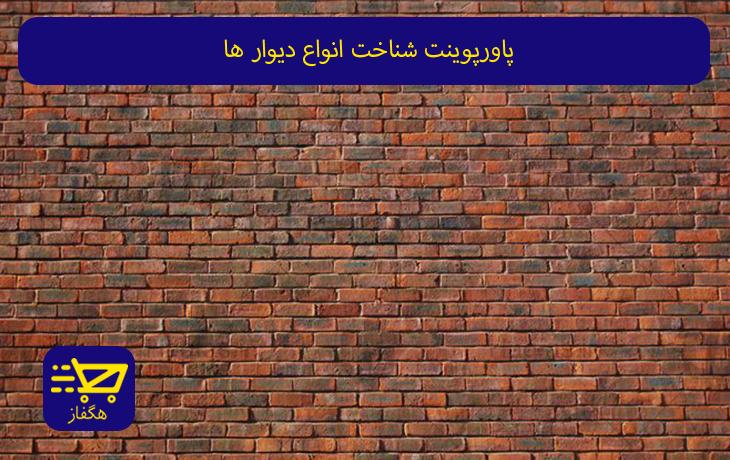 پاورپوینت شناخت انواع دیوار ها