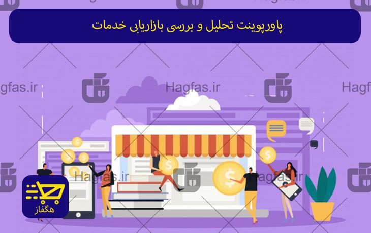 پاورپوینت تحلیل و بررسی بازاریابی خدمات