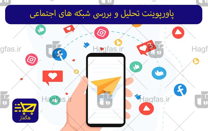 پاورپوینت تحلیل و بررسی شبکه های اجتماعی