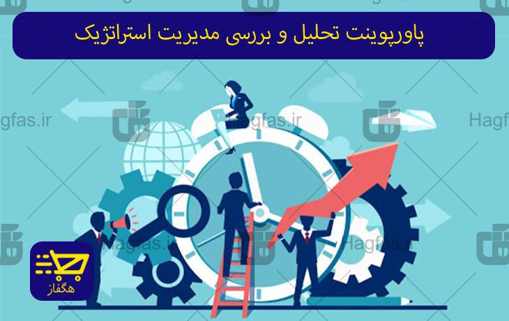 پاورپوینت تحلیل و بررسی مدیریت استراتژیک