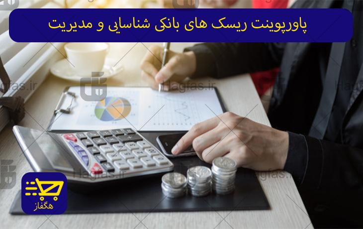 پاورپوینت ریسک های بانکی شناسایی و مدیریت