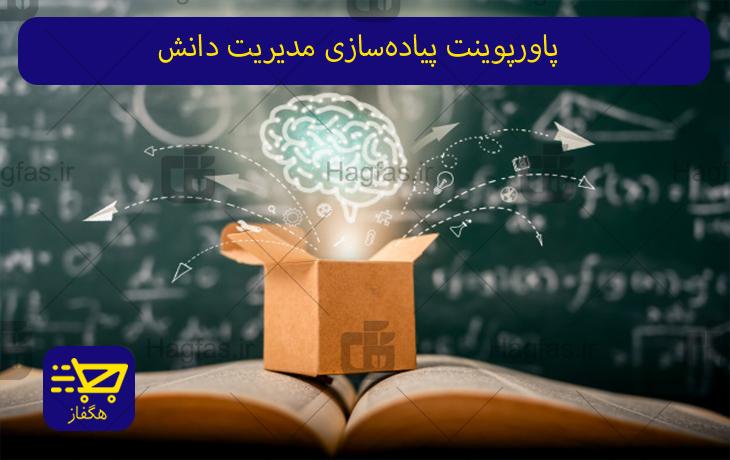 پاورپوینت پیادهسازی مدیریت دانش