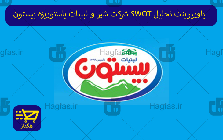 پاورپوینت تحلیل SWOT شرکت شیر و لبنیات پاستوریزه بیستون