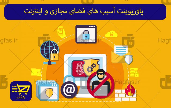 پاورپوینت آسیب های فضای مجازی و اینترنت