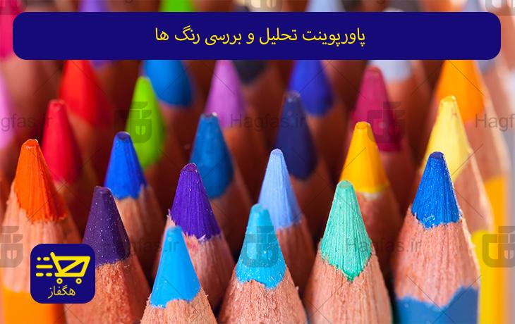 پاورپوینت تحلیل و بررسی رنگ ها