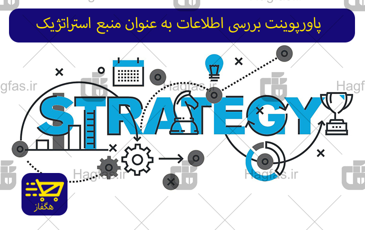 پاورپوینت بررسی اطلاعات به عنوان منبع استراتژیک