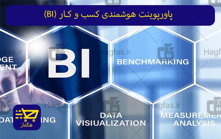 پاورپوینت هوشمندی کسب و کار (BI)