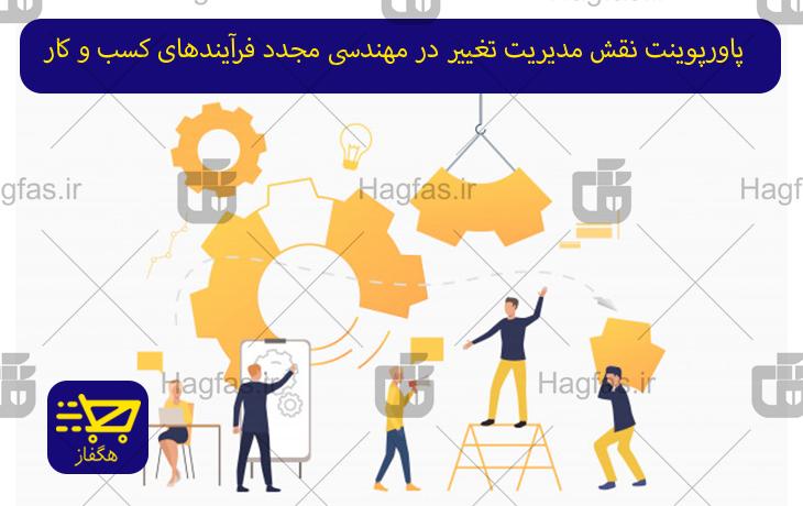 پاورپوینت نقش مدیریت تغییر در مهندسی مجدد فرآیندهای کسب و کار