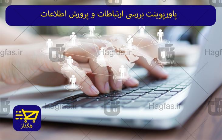 پاورپوینت بررسی ارتباطات و پرورش اطلاعات
