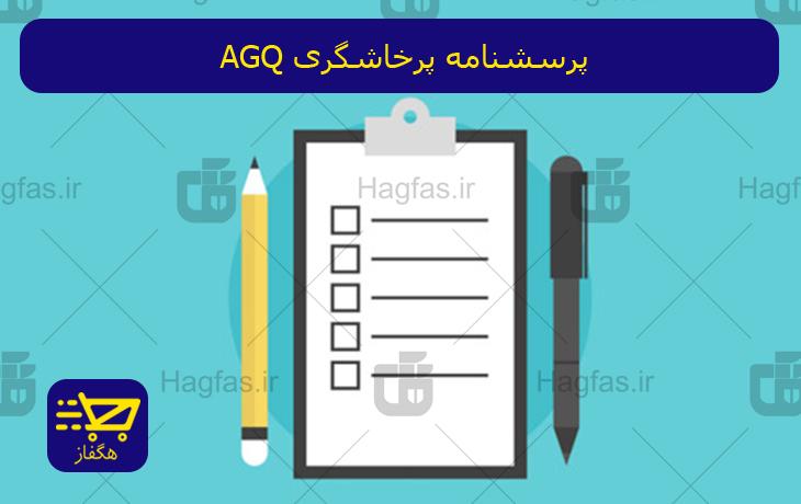 پرسشنامه پرخاشگری AGQ