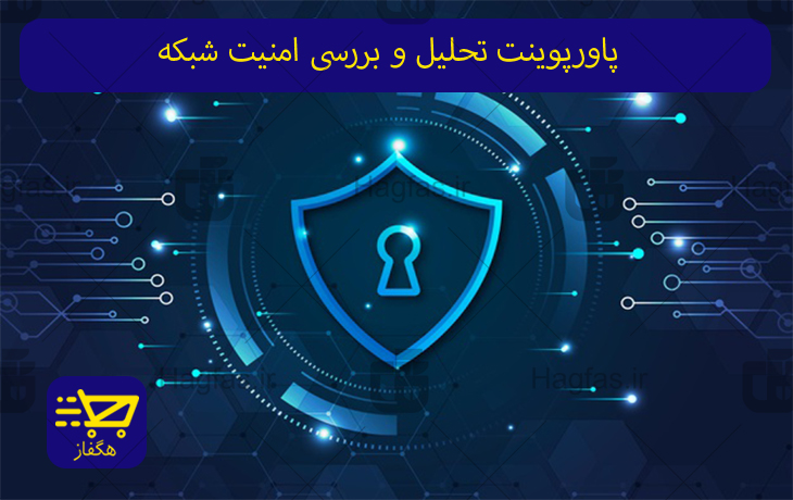 پاورپوینت تحلیل و بررسی امنیت شبکه