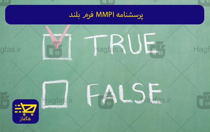 پرسشنامه MMPI فرم بلند