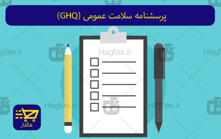 پرسشنامه سلامت عمومی (GHQ)