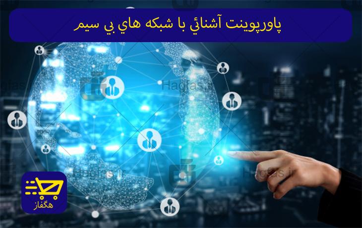 پاورپوینت آشنائی با شبکه های بی سیم