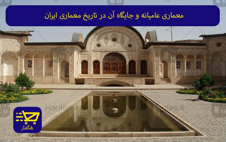 معماری عامیانه و جایگاه آن در تاریخ معماری ایران