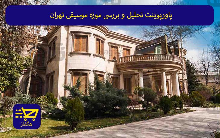 پاورپوینت تحلیل و بررسی موزه موسیقی تهران