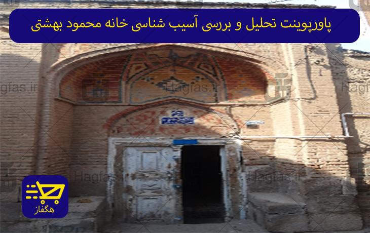 پاورپوینت تحلیل و بررسی آسیب شناسی خانه محمود بهشتی