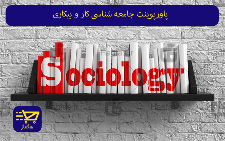 پاورپوینت جامعه شناسی کار و بیکاری
