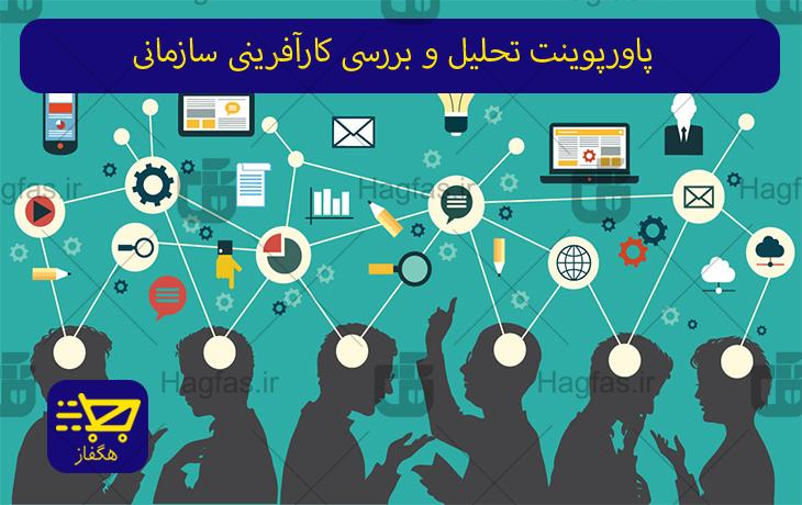 پاورپوینت تحلیل و بررسی کارآفرینی سازمانی