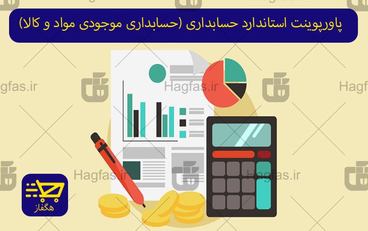 پاورپوینت استاندارد حسابداری (حسابداری موجودی مواد و کالا)